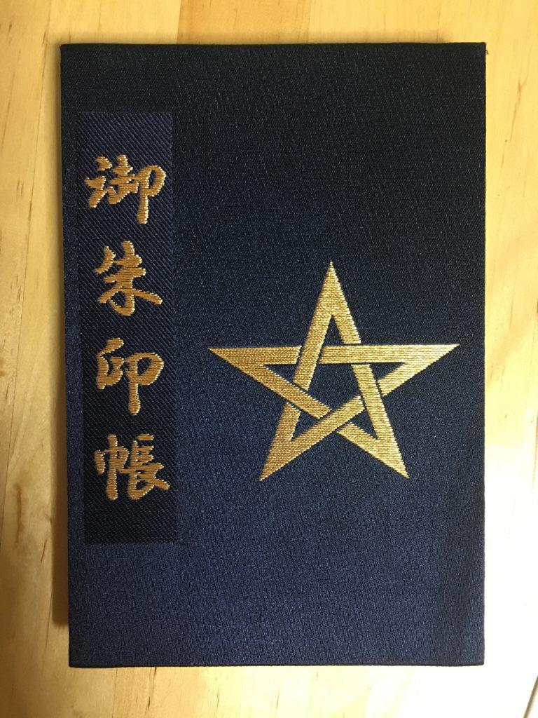 晴明神社の御朱印帳