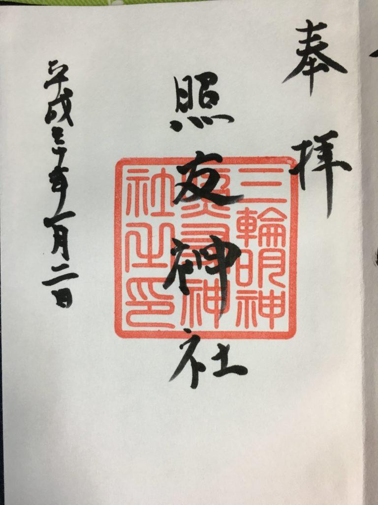 三輪明神照友神社 御朱印(2018年1月2日)