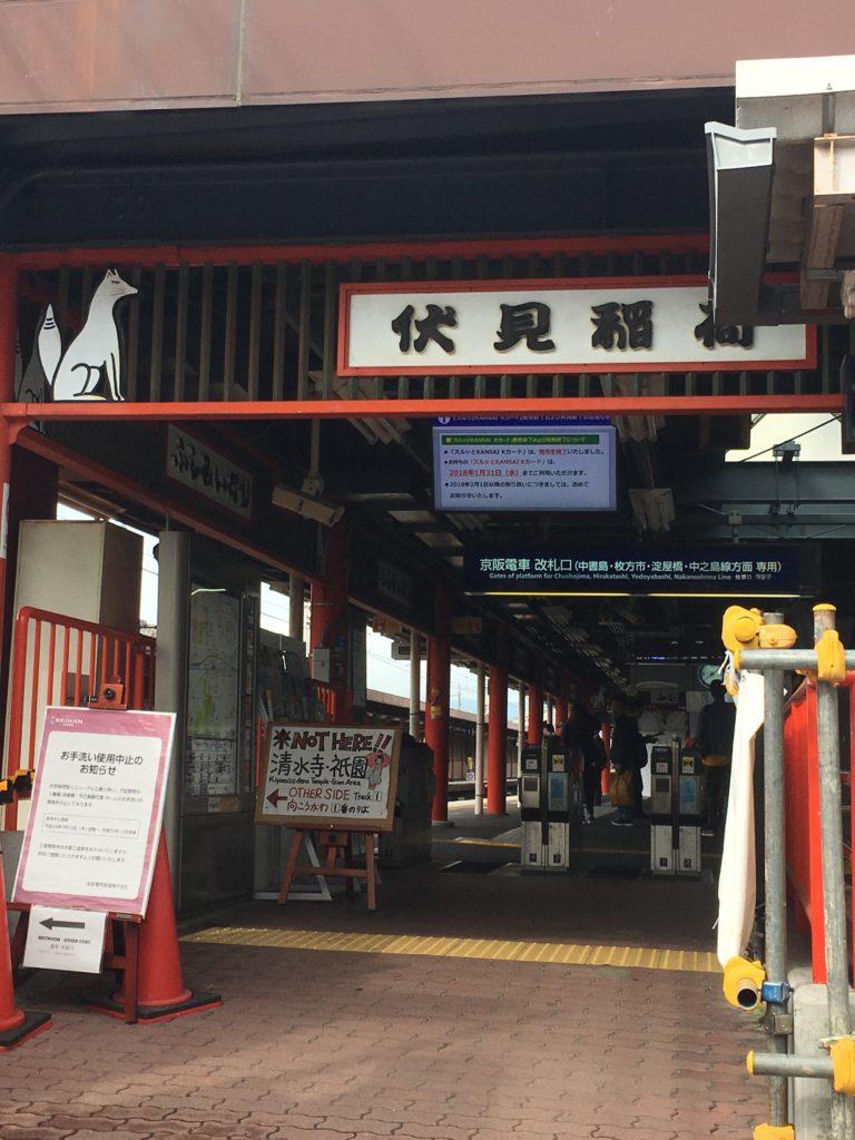 京阪 伏見稲荷駅