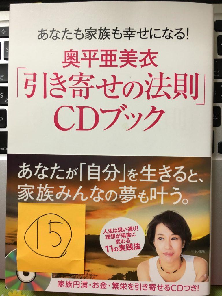 「引き寄せの法則」CDブック(奥平亜美衣)