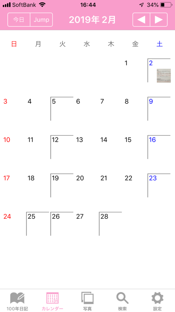 「100年日記」をスケジュール帳としても使っている