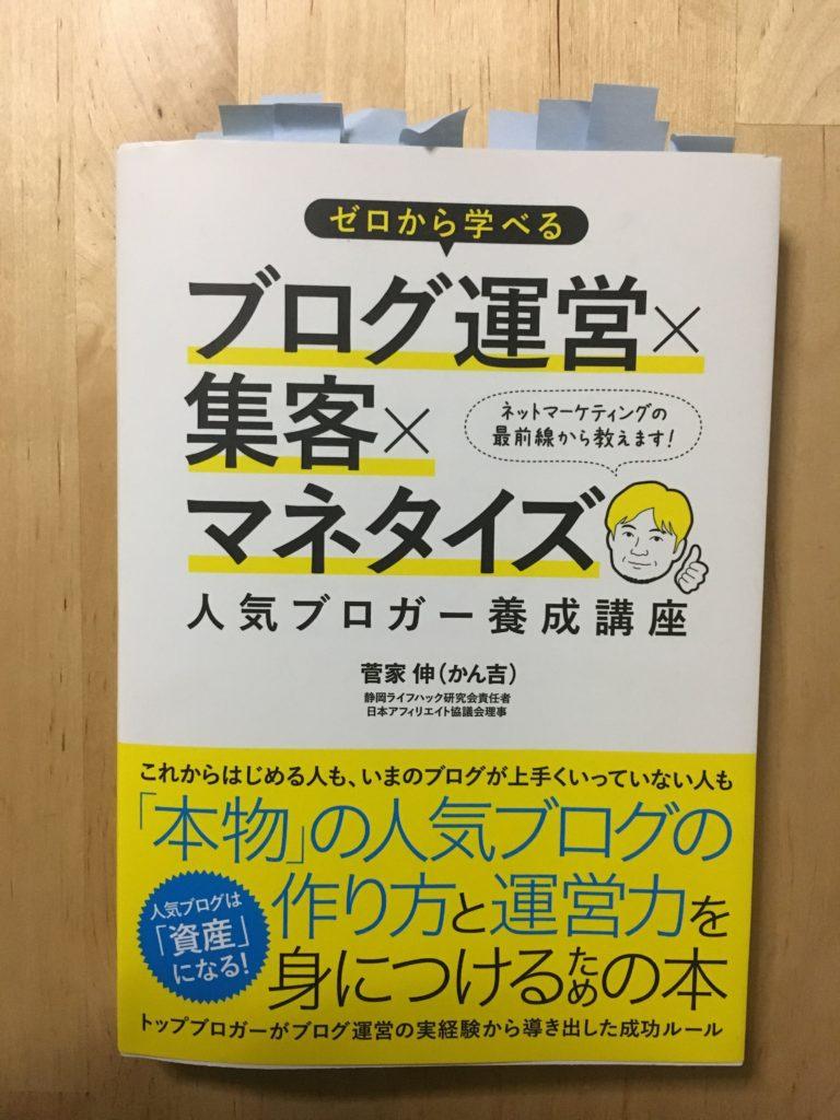 ブログ運営×集客×マネタイズ 人気ブロガー養成講座(かん吉)