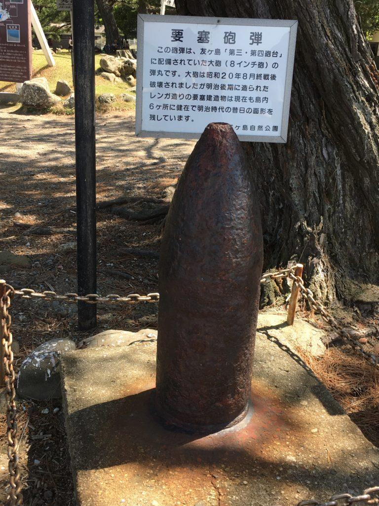 友ヶ島 要塞砲弾