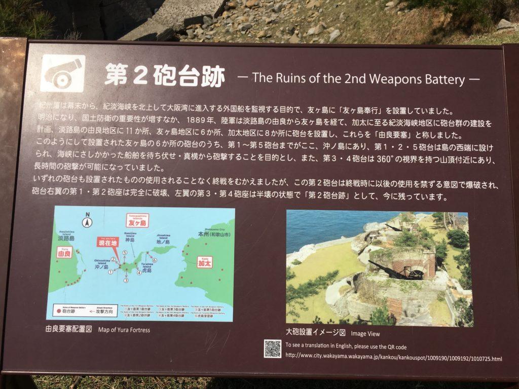 友ヶ島 第二砲台跡 説明