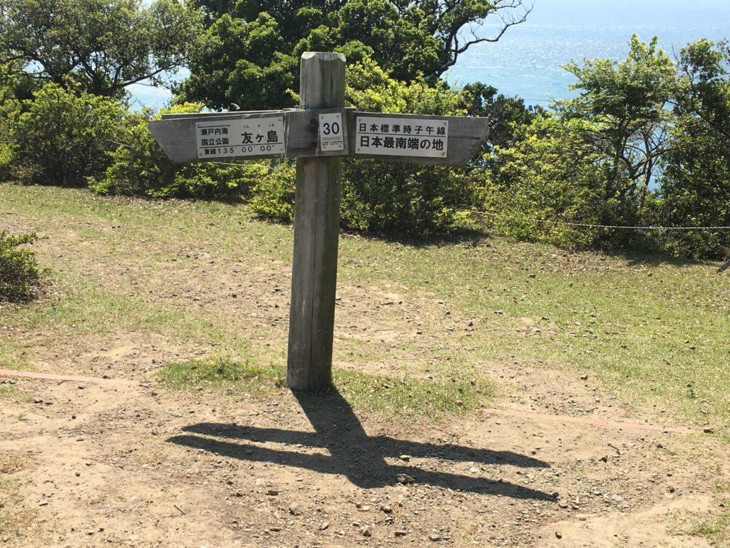 友ヶ島 子午線広場