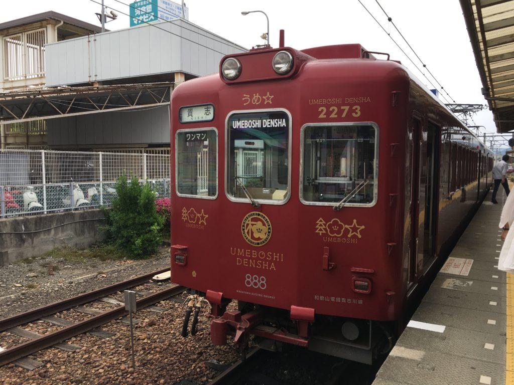 うめぼし電車