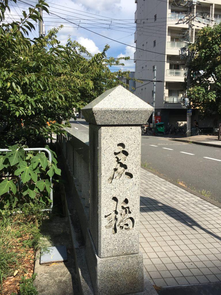 京都市 一条戻橋