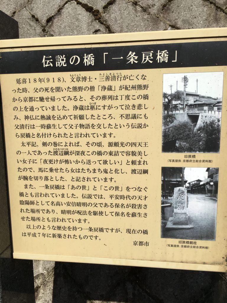 京都市 一条戻橋の説明
