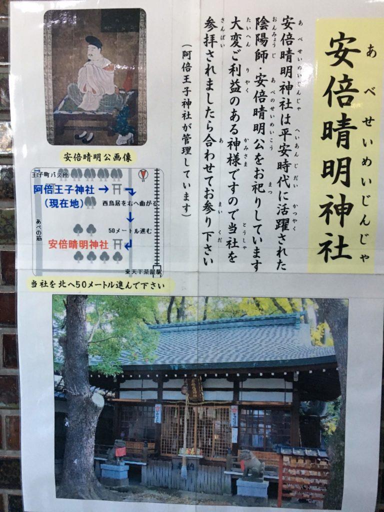安倍晴明神社への行き方