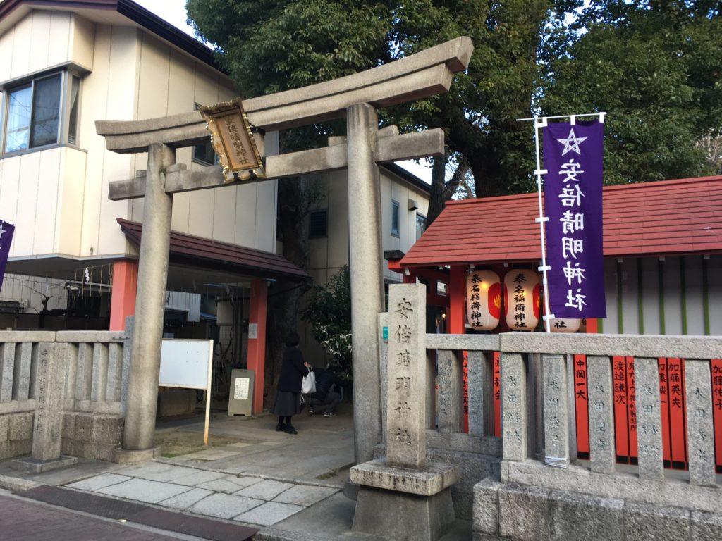 安倍晴明神社の鳥居