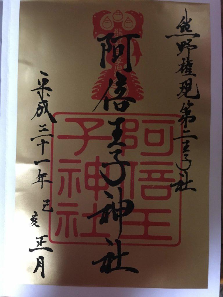 阿倍王子神社 お正月限定御朱印