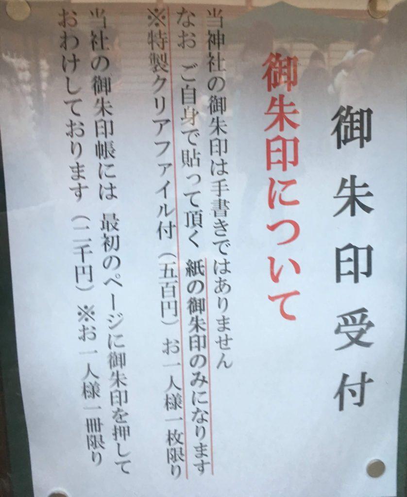 晴明神社 御朱印2019/1/3