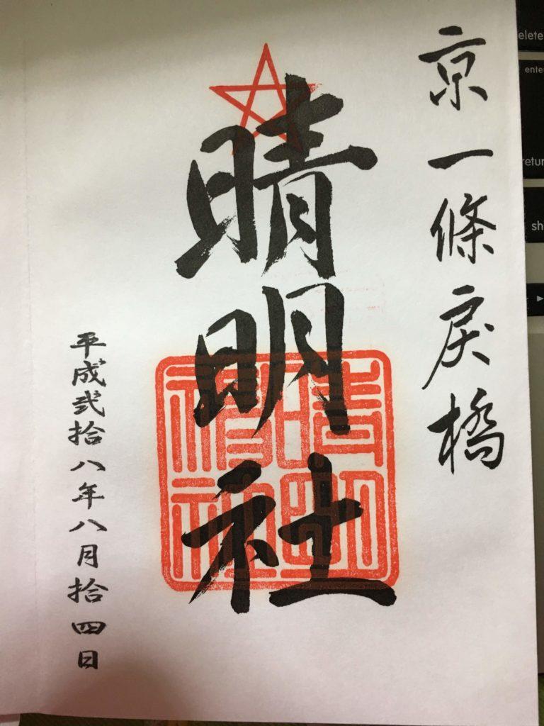 晴明神社 御朱印2016/8/14