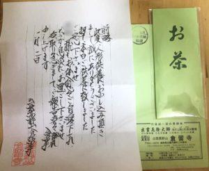倉留寺から送られてきた手紙