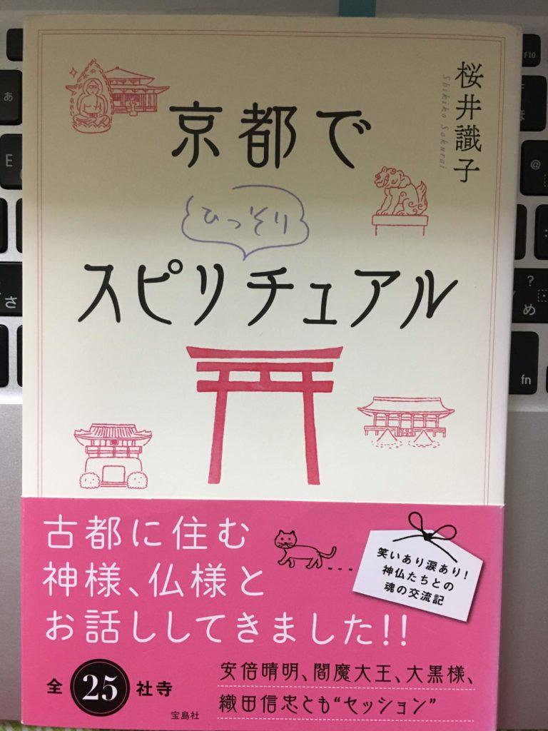 京都でひっそりスピリチュアル(桜井識子)私が持っているのは単行本