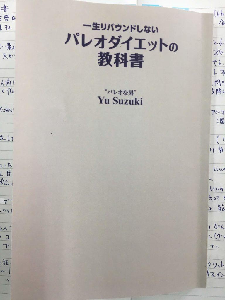 パレオダイエットの教科書(鈴木祐 著)