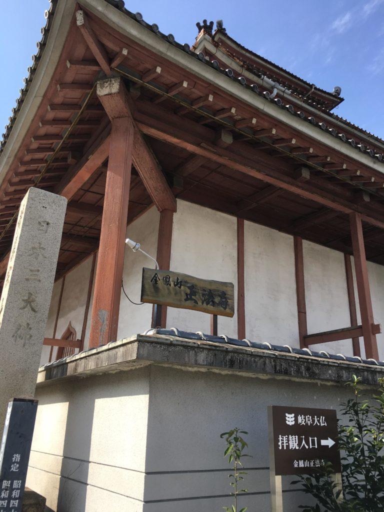 正法寺大仏殿