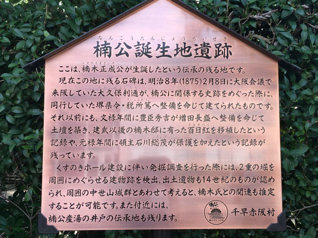 楠公誕生地遺跡