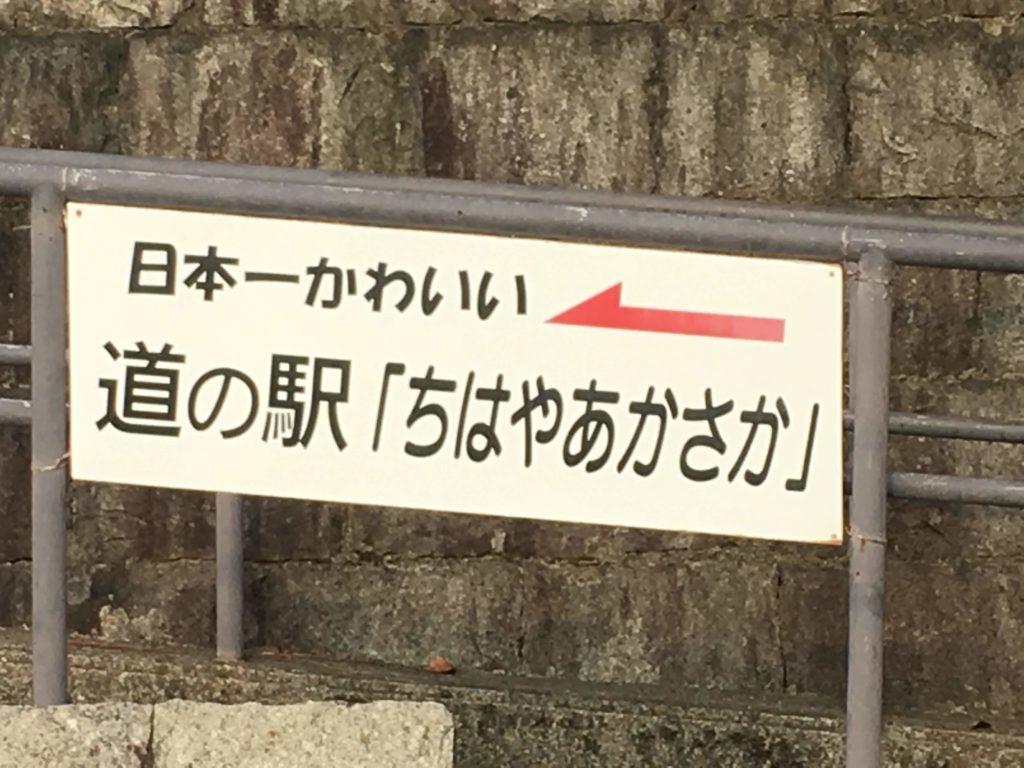 道の駅「ちはやあかさか」への看板