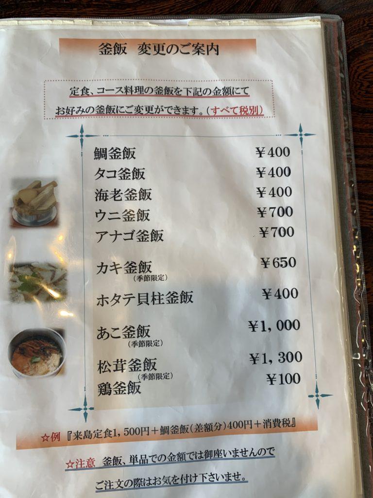 「海鮮料理伊豫水軍(いよすいぐん)」のメニュー