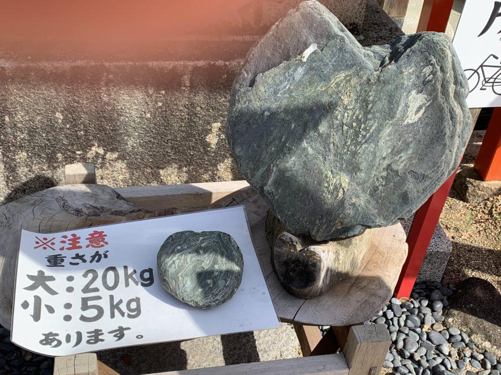 大山神社のハート型のご縁石