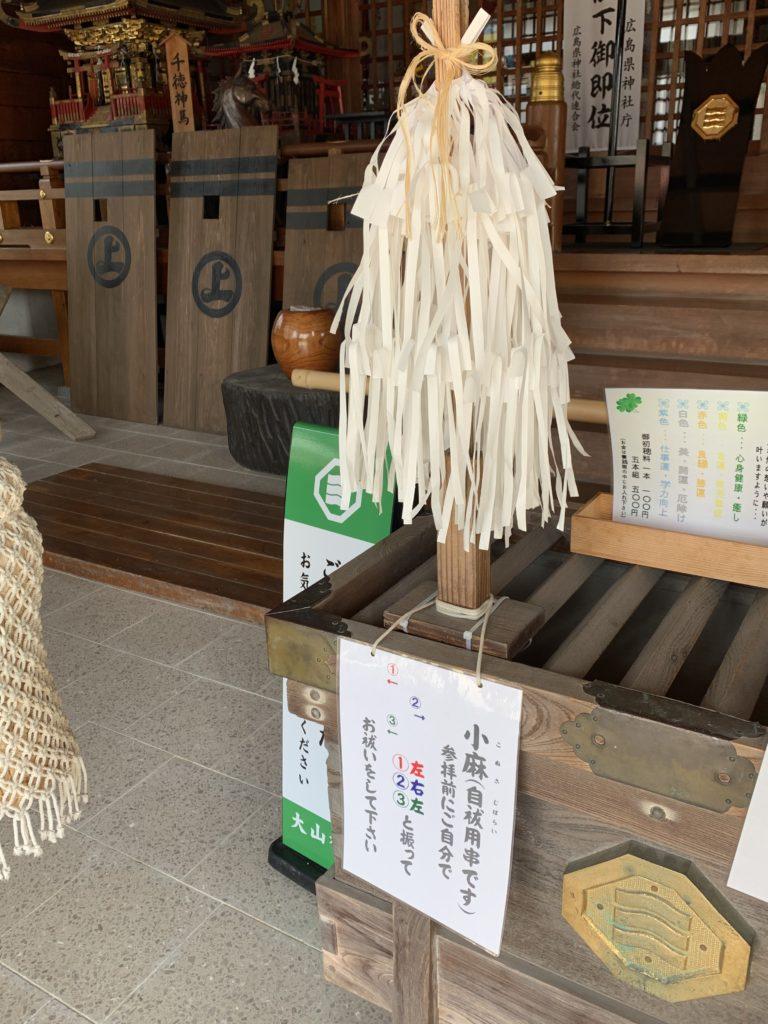 大山神社の小麻