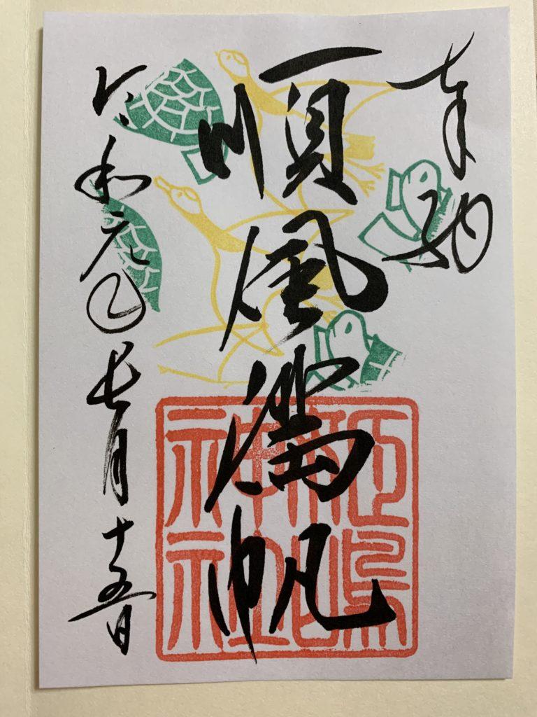 姫嶋神社の御朱印(令和元年9月15日)