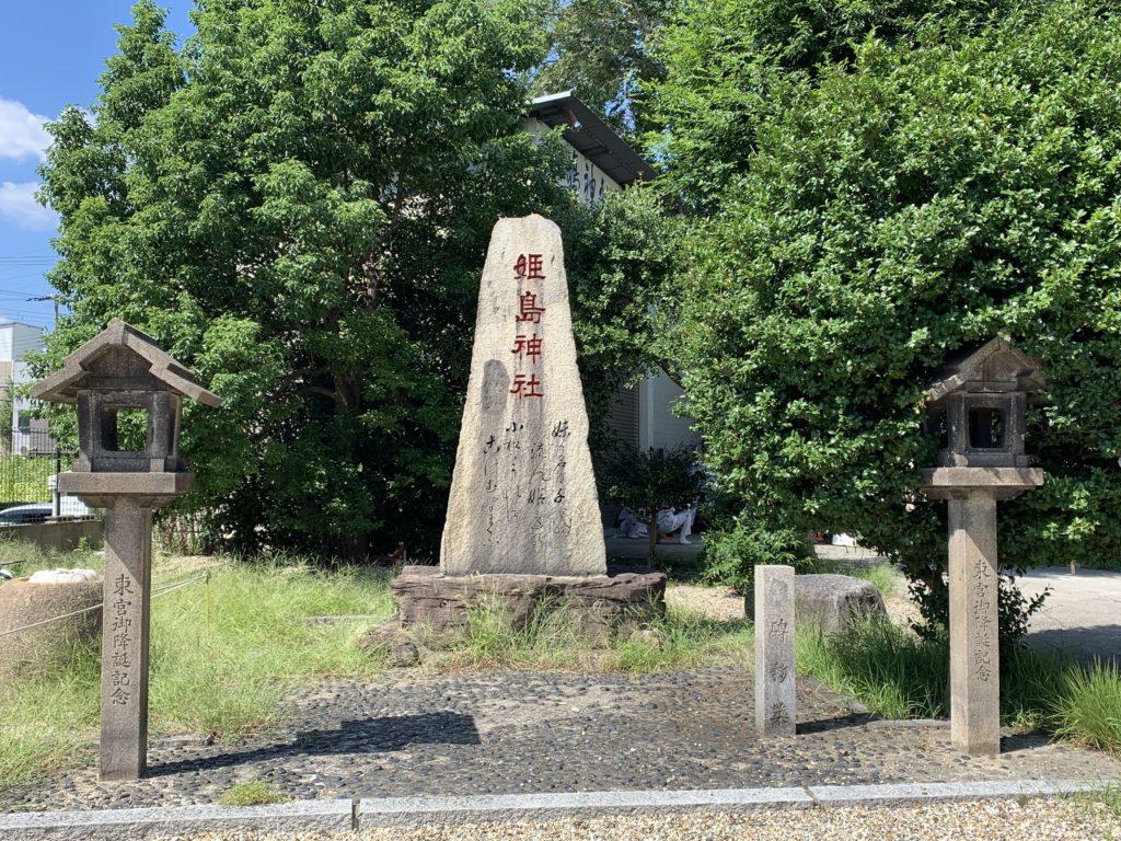 姫嶋神社の万葉歌碑