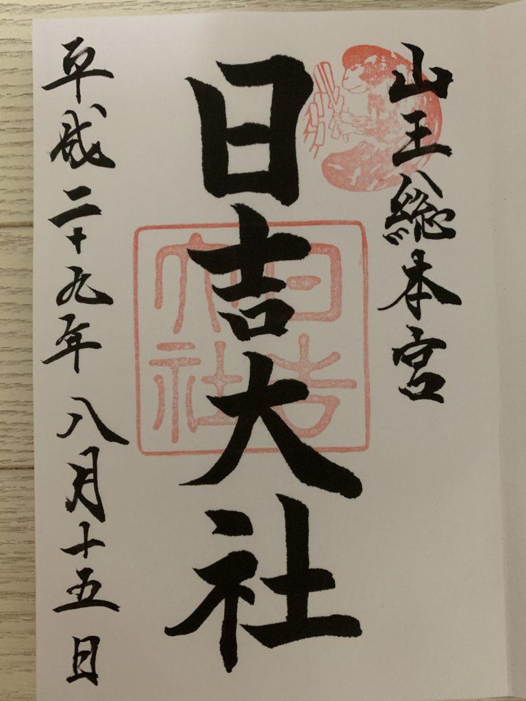 日吉大社の御朱印(平成29年8月15日)