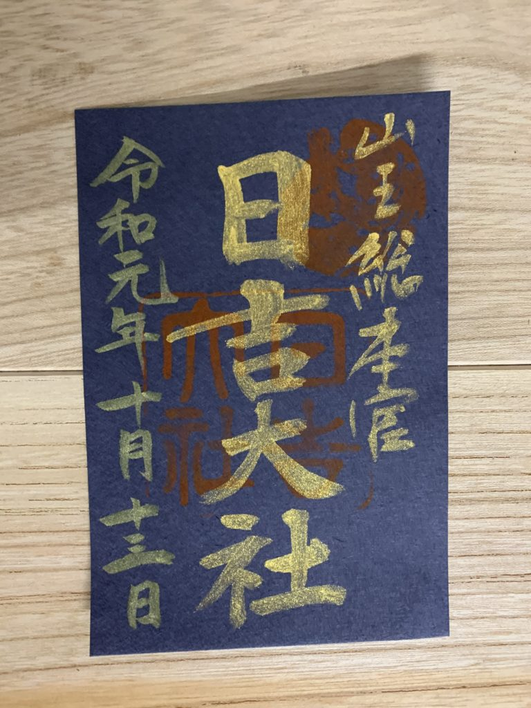 日吉大社の御朱印(令和元年年10月13日)