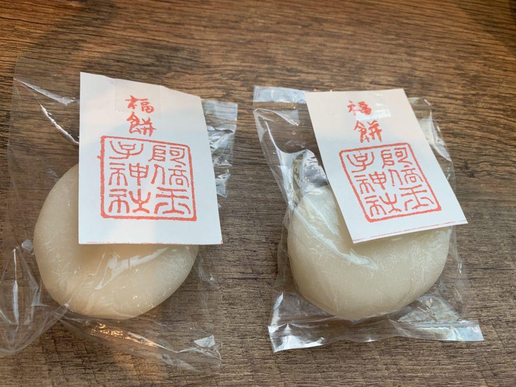 阿倍王子神社・お正月の福餅