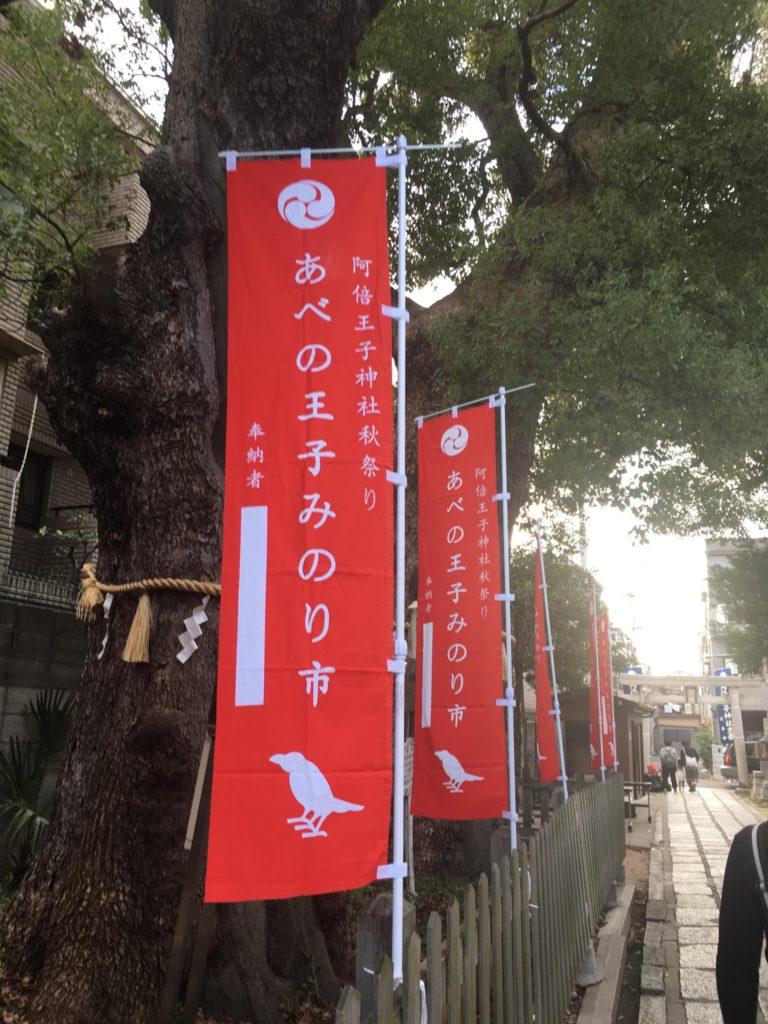 阿倍王子神社の「あべの王子みのり市」のぼり