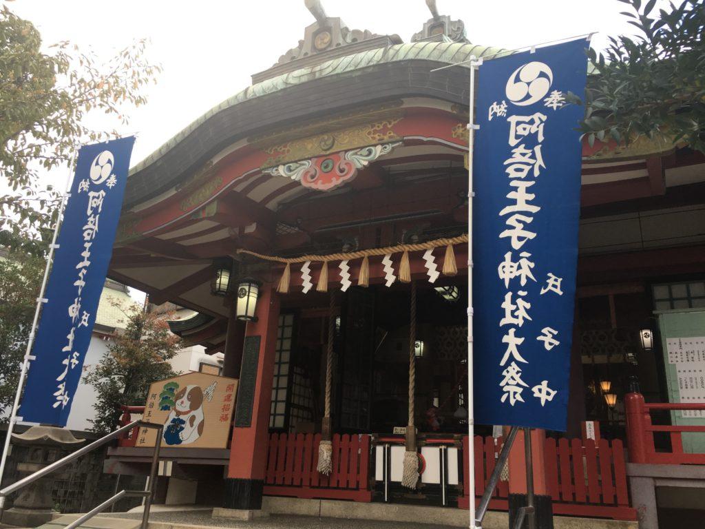阿倍王子神社 本殿(2018年10月13日)
