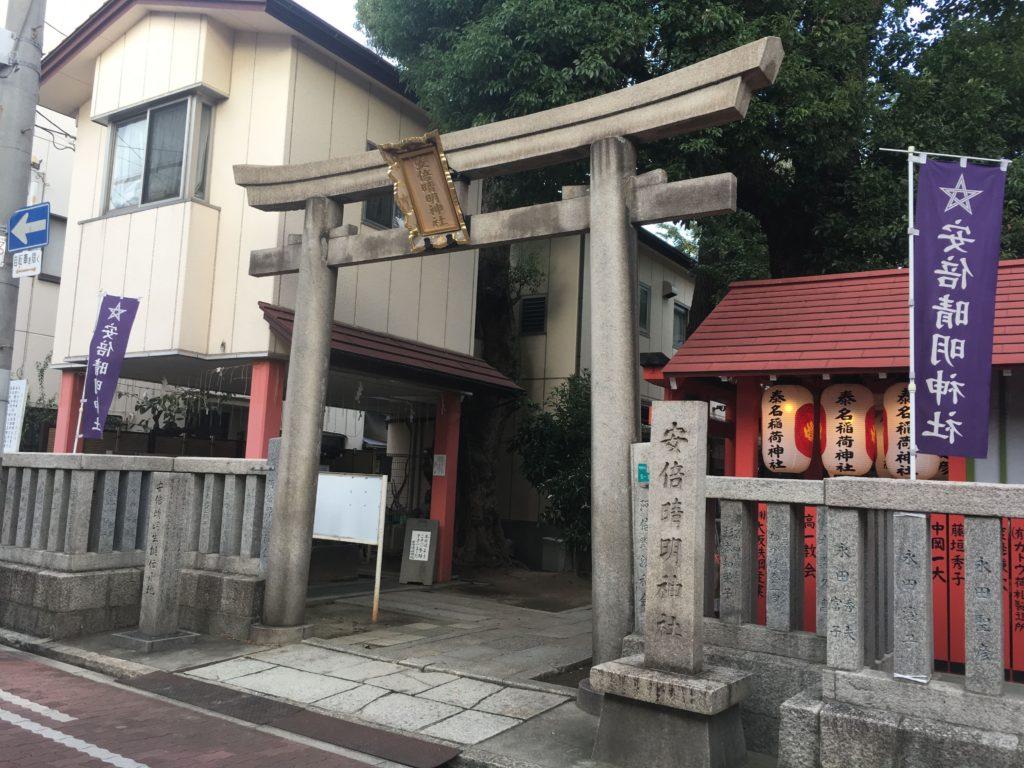 安倍晴明神社 鳥居(2018年10月13日)
