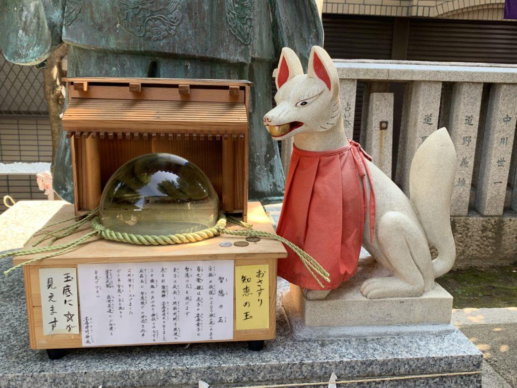 安倍晴明神社 安倍晴明公の像の前のきつねさんと玉