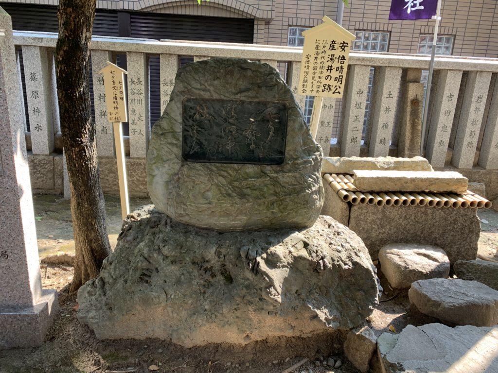 安倍晴明神社 生湯井の跡