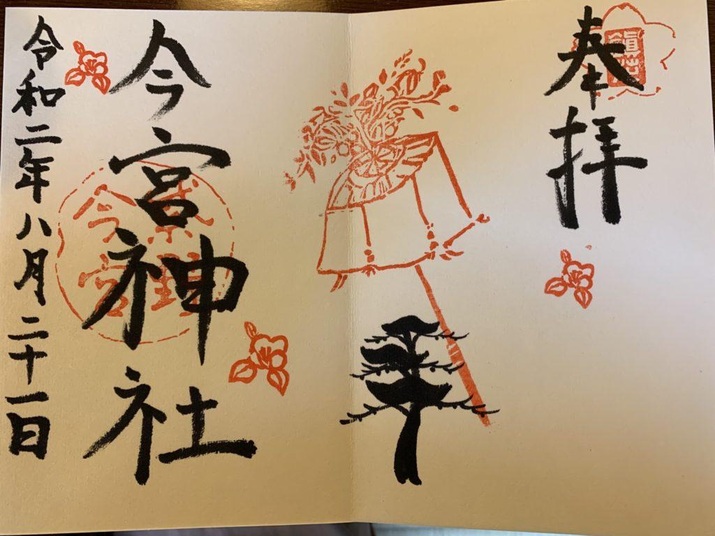 今宮神社の御朱印(2020年8月21日)