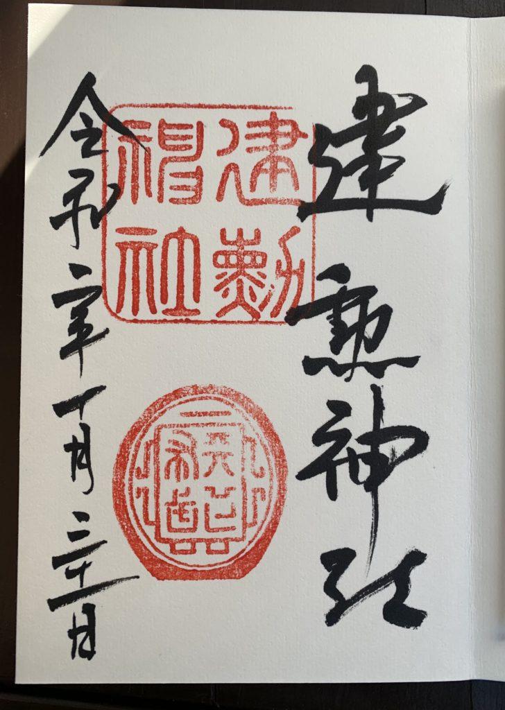 建勲神社御朱印(2020年10月31日土曜日)