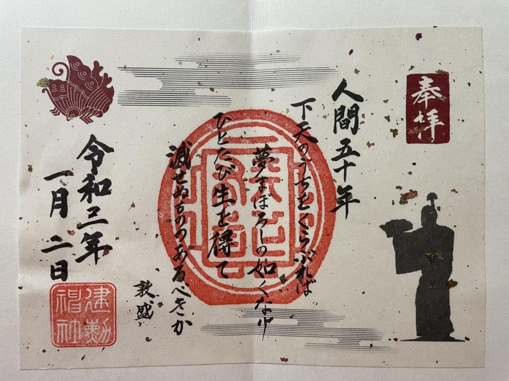 建勲神社 御朱印(2021年1月2日)