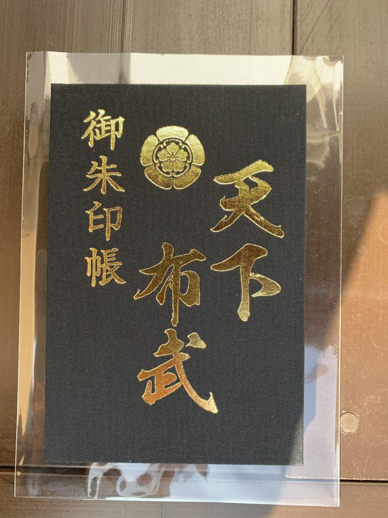 建勲神社御朱印帳(天下布武)
