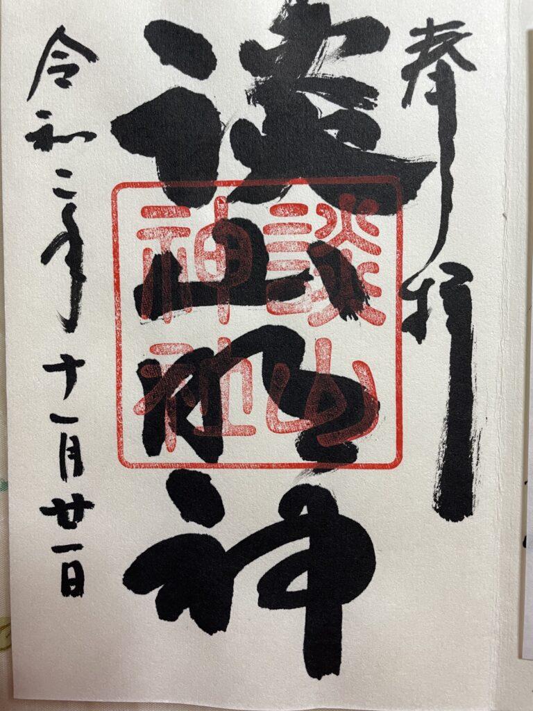 談山神社 御朱印(2020年11月21日)