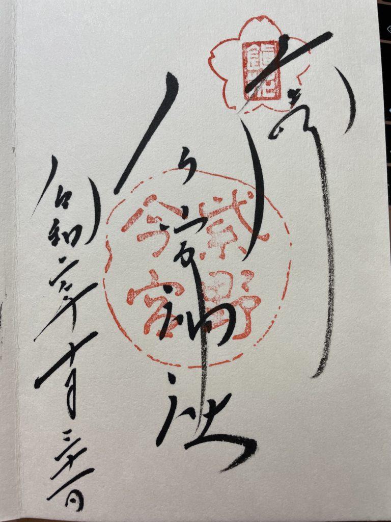 今宮神社 御朱印(2020年10月31日土曜日)