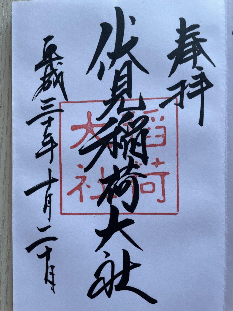 伏見稲荷大社の御朱印(2018年10月20日)