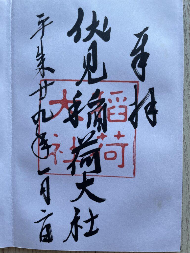 伏見稲荷大社の御朱印(2017年1月2日)