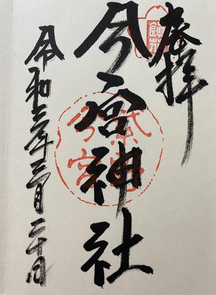 今宮神社 御朱印(2021年3月20日)