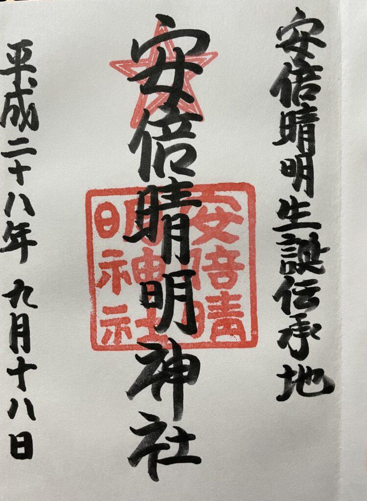 安倍晴明神社 御朱印(2016年9月18日)