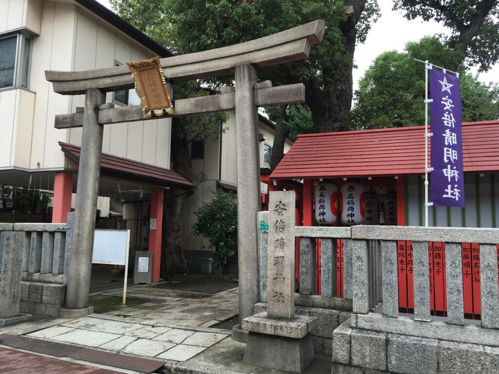 安倍晴明神社 鳥居(2016年9月18日)