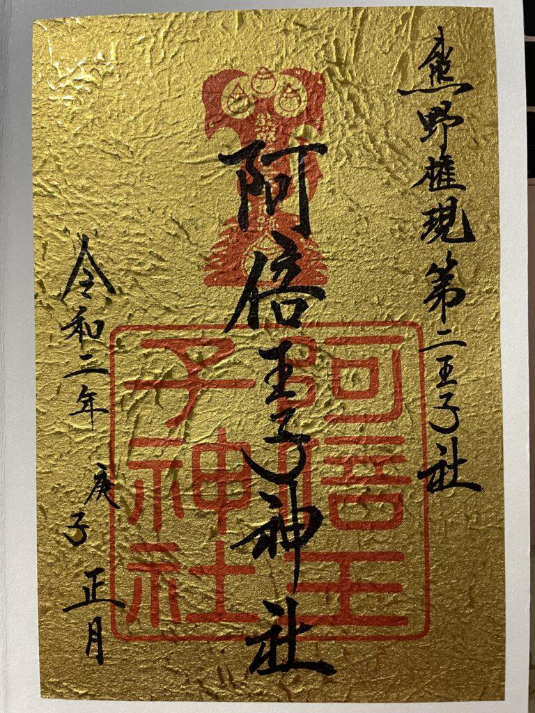 阿部王子神社 御朱印(2020年1月3日)