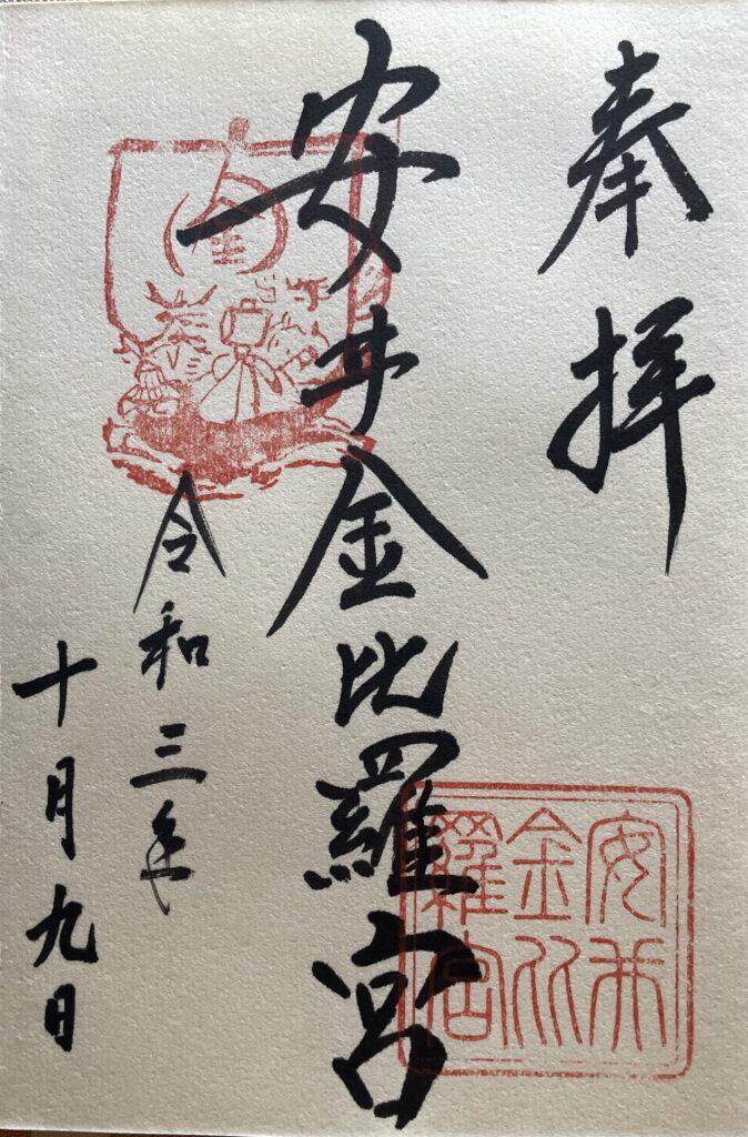 安井金比羅宮 御朱印(2021年10月9日)